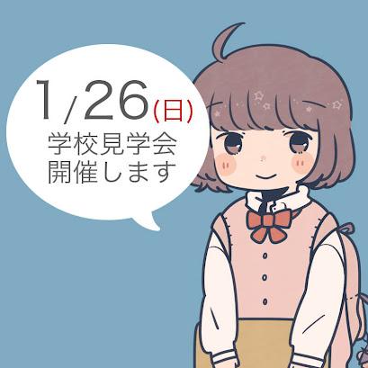 【イベント情報】2020年1月26日(日曜日)に学校見学会を開催します。