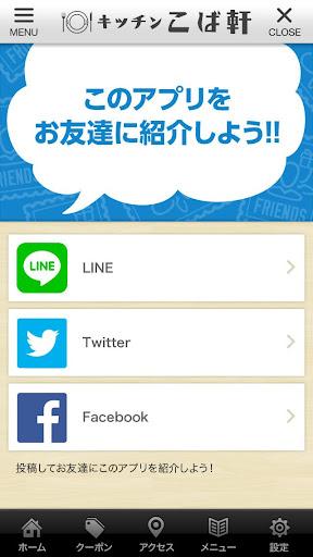 免費下載遊戲APP|豊田市のキッチンこば軒 公式アプリ app開箱文|APP開箱王