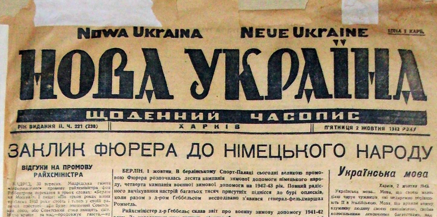 Навіть до цього видання харківські комуністи теж мали певний стосунок
