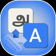 Tamil Keyboard : Easy Tamil Typing
