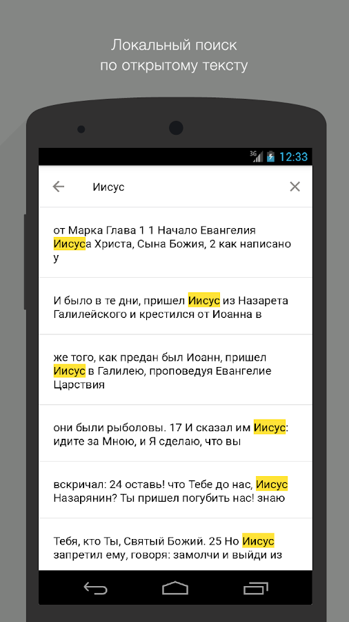 Евангелие от Марка: Библия- screenshot