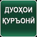 Дуоҳои Қуръонӣ icon