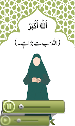 Learn Namaz in Urdu + Audio by Islamic Basic Education