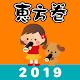 恵方巻きコンパス2019 for PC-Windows 7,8,10 and Mac