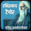 रबीन्द्रनाथ टैगोर के विचार -Best Hindi Quotes icon