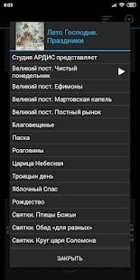 Download Лето Господне. Праздники For PC Windows and Mac apk screenshot 3