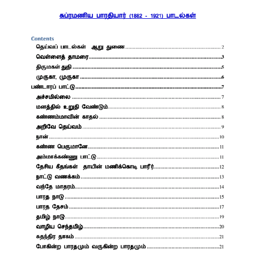 bharathiar kavithaigal tamil - Apps on Google Play