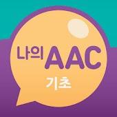 의사소통보조SW : 나의 AAC 기초
