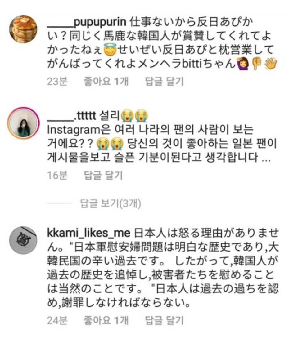 sulli instagram post japan 3