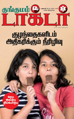 Tamil Fortnightly Magazine Kungumam Doctor