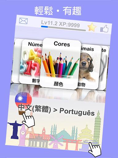 LingoCards巴西葡萄牙語單字卡-學習發音 旅行短句