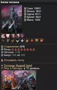 Битва титанов - náhled