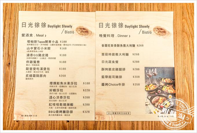日光徐徐台南前鋒店菜單
