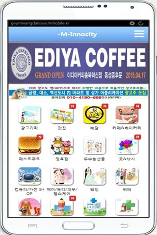 충북혁신도시M-Innocity 맛집 학원 병원