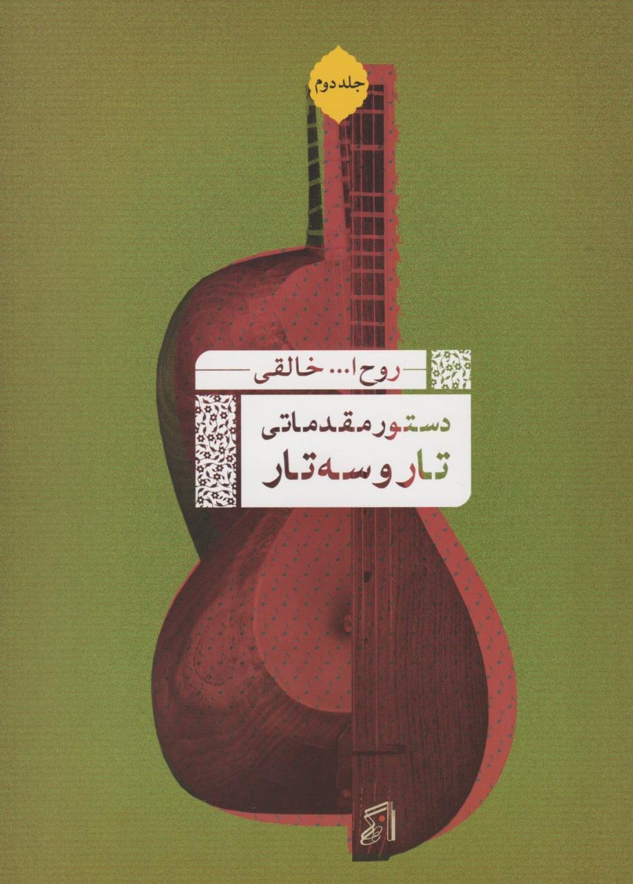 کتاب دوم دستور مقدماتی تار و سهتار روحالله خالقی انتشارات عارف
