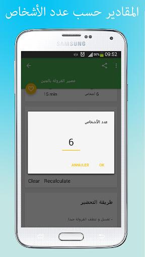 Ramadan juices screenshot 4