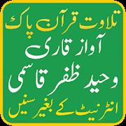Waheed Zafar Qasmi Mp3 Quran Full Offline