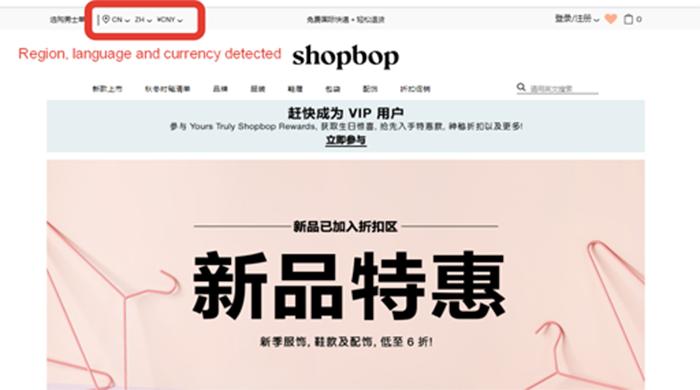 shopbop_china