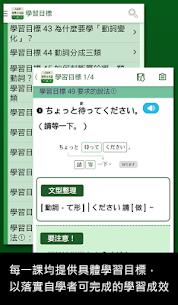 大家學標準日本語:中級本 7