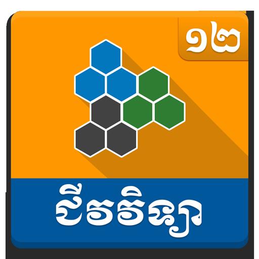 Khmer Biology Grade 12
