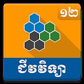 Khmer Biology Grade 12 Android APK Download Free By Khmer App Studio