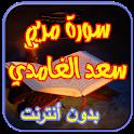 سورة مريم سعد الغامدي icon