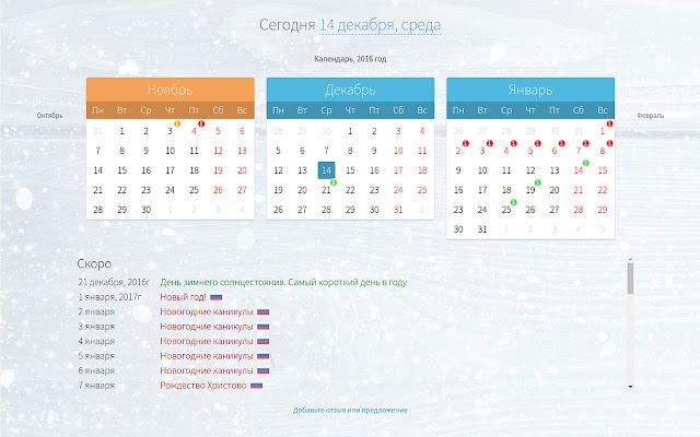 Календарь квартальный