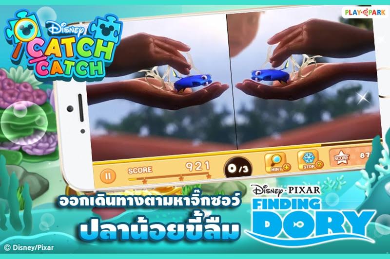 [Disney Catch Catch] เปิด Finding Dory พร้อมส่งตรงกิจกรรมพิเศษ!