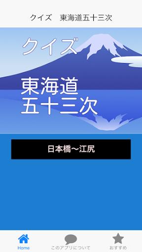クイズ 東海道五十三次