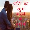 Pati ko khush karne ke tarike-hindi APK