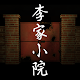 Download 李家小院 For PC Windows and Mac
