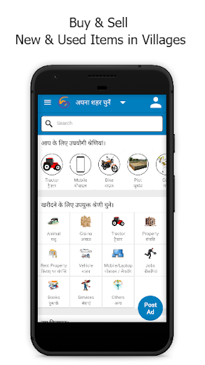 Gaanvo - Buy & Sell New & Used Items in Villages screenshot 1