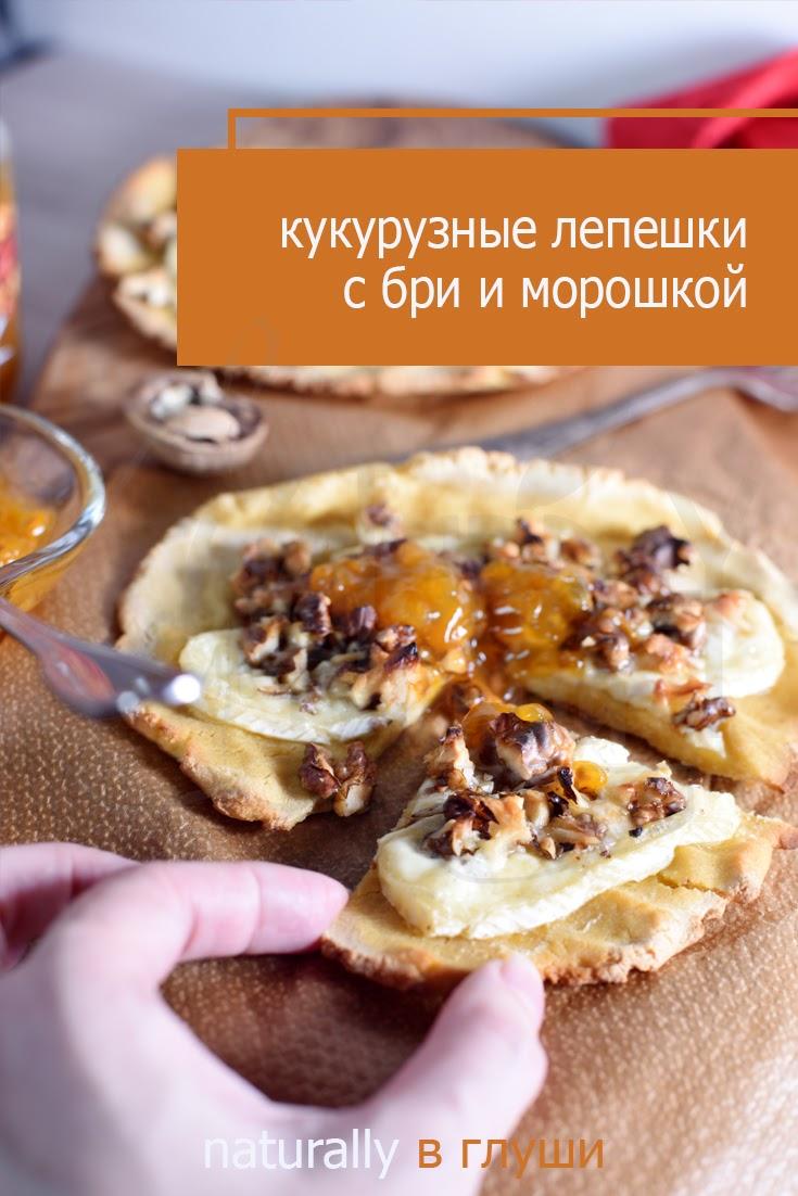 Кукурузные лепешки на закваске с сыром бри | Блог Naturally в глуши