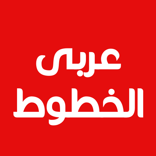 Best Arabic Fonts for FlipFont 1 18 + (AdFree) APK for Android