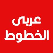 App Best Arabic Fonts for FlipFont APK for Windows Phone