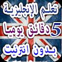 تعلم انجليزية جمل يومية وكلمات بالعربية صوت وصورة icon
