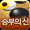 바둑:승부의신 for Kakao