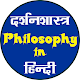 Download Philosophy Hindi दर्शनशास्त्र For PC Windows and Mac