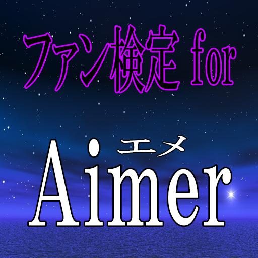 ファン検定 for Aimer(エメ)