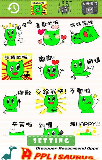 ONLINE免費貼圖☆日本好笑&可愛貼圖KEROYAN中文版