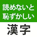 読めないと恥ずかしい漢字2020 icon