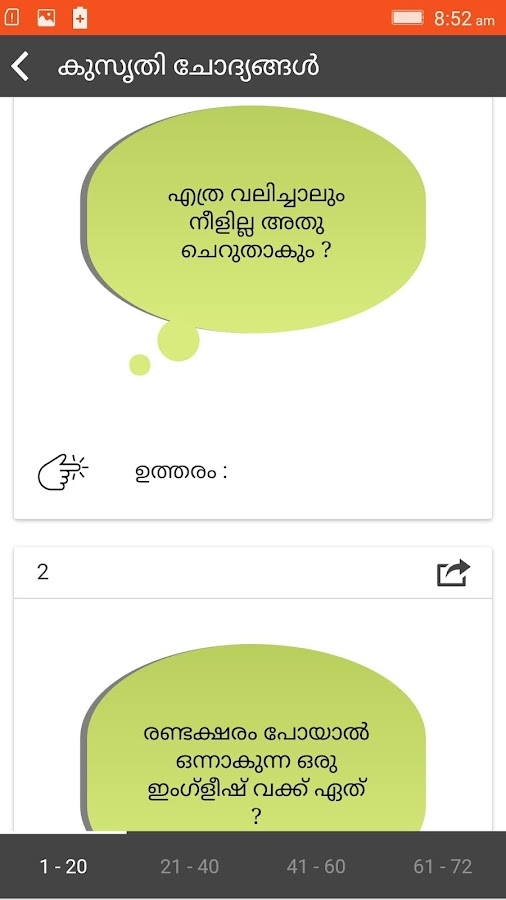 Malayalam Jokes Amp Proverbs Android Apps On Google Play