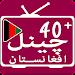EshaTV – Afghan TV Channels icon