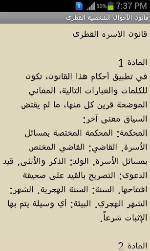 قانون الأسرة القطرى
