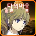 달의마을 [쯔꾸르] icon