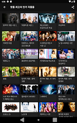 왓챠플레이 APK screenshot thumbnail 16