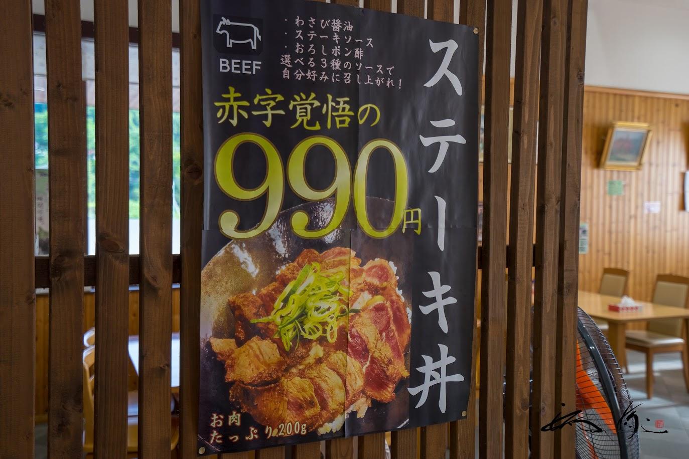 赤字覚悟のステーキ丼