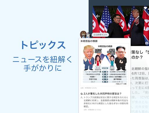 Yahoo! News 2.23.1 gameplay | AndroidFC 2