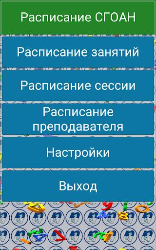 免費下載教育APP|Расписание СГОАН app開箱文|APP開箱王