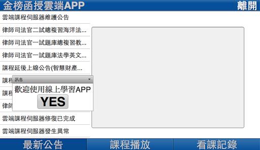 u91d1u699cu51fdu6388u96f2u7aefAPP 0.0.4 screenshots 7